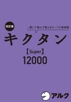 改訂版キクタン【Super】12000(ピクチャー字幕リスニング版)
