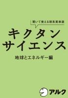 キクタンサイエンス 地球とエネルギー編(ステップリスニング版)