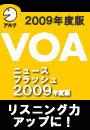 VOAニュースフラッシュ2009年度版(字幕リスニング版)