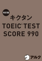 キクタンTOEIC(R) L&Rテスト SCORE 990 (ステップリスニング版)