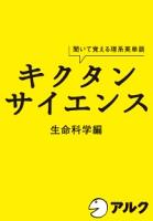 キクタンサイエンス 生命科学編(ピクチャー字幕リスニング版)