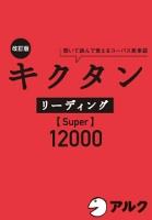 改訂第2版 キクタンリーディング【Super】12000 (ステップリスニング版)