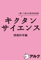 キクタンサイエンス 情報科学編(ピクチャー字幕リスニング版)