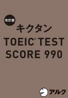 改訂版 キクタン TOEIC(R) TEST SCORE 990(ピクチャー字幕リスニング版)
