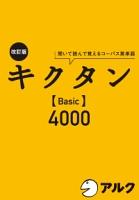 改訂版キクタン【Basic】4000(ピクチャー字幕リスニング版)