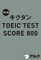 キクタンTOEIC(R) L&Rテスト SCORE 800 (ステップリスニング版)