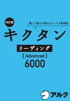 改訂第2版 キクタンリーディング【Advanced】6000 (ステップリスニング版)