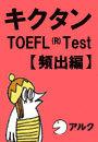 キクタンTOEFL(R) Test 頻出編 (ステップリスニング版)