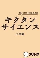 キクタンサイエンス 工学編(ステップリスニング版)
