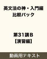 【テキスト】 英文法の神・入門編 比較パック 第31講B【演習編】