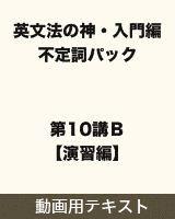 【テキスト】 英文法の神・入門編 不定詞パック 第10講B【演習編】