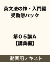 【テキスト】 英文法の神・入門編 受動態パック 第05講A【講義編】
