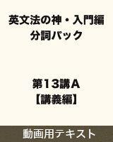 【テキスト】 英文法の神・入門編 分詞パック 第13講A【講義編】