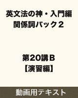 【テキスト】 英文法の神・入門編 関係詞パック2 第20講B【演習編】