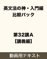 【テキスト】 英文法の神・入門編 比較パック 第32講A【講義編】