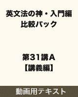 【テキスト】 英文法の神・入門編 比較パック 第31講A【講義編】
