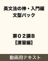【テキスト】 英文法の神・入門編 文型パック 第02講B【演習編】