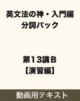 【テキスト】 英文法の神・入門編 分詞パック 第13講B【演習編】