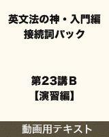 【テキスト】 英文法の神・入門編 接続詞パック 第23講B【演習編】