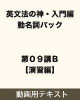 【テキスト】 英文法の神・入門編 動名詞パック 第09講B【演習編】