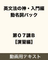 【テキスト】 英文法の神・入門編 動名詞パック 第07講B【演習編】