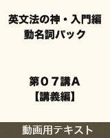 【テキスト】 英文法の神・入門編 動名詞パック 第07講A【講義編】