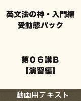 【テキスト】 英文法の神・入門編 受動態パック 第06講B【演習編】