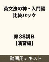 【テキスト】 英文法の神・入門編 比較パック 第33講B【演習編】
