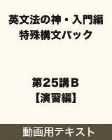 【テキスト】 英文法の神・入門編 特殊構文パック 第25講B【演習編】