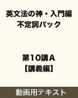 【テキスト】 英文法の神・入門編 不定詞パック 第10講A【講義編】