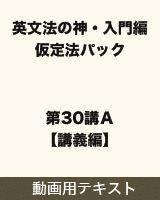 【テキスト】 英文法の神・入門編 仮定法パック 第30講A【講義編】