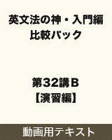 【テキスト】 英文法の神・入門編 比較パック 第32講B【演習編】