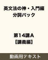 【テキスト】 英文法の神・入門編 分詞パック 第14講A【講義編】