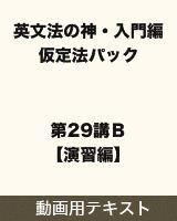 【テキスト】 英文法の神・入門編 仮定法パック 第29講B【演習編】
