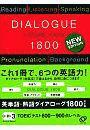 英単語・熟語ダイアローグ1800改訂版