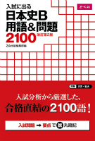 Z会 入試に出る日本史B用語&問題2100 改訂第2版