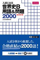 Z会 入試に出る世界史B用語&問題2000 改訂第2版