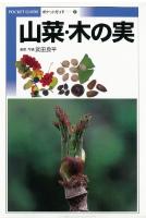 アクティブ電子図鑑 山菜・木の実