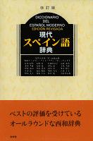 現代スペイン語辞典(改訂版)
